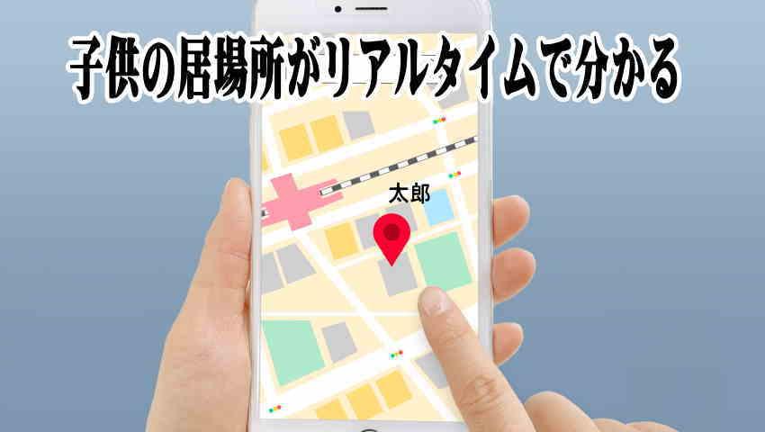 子供の防犯・見守り用GPS