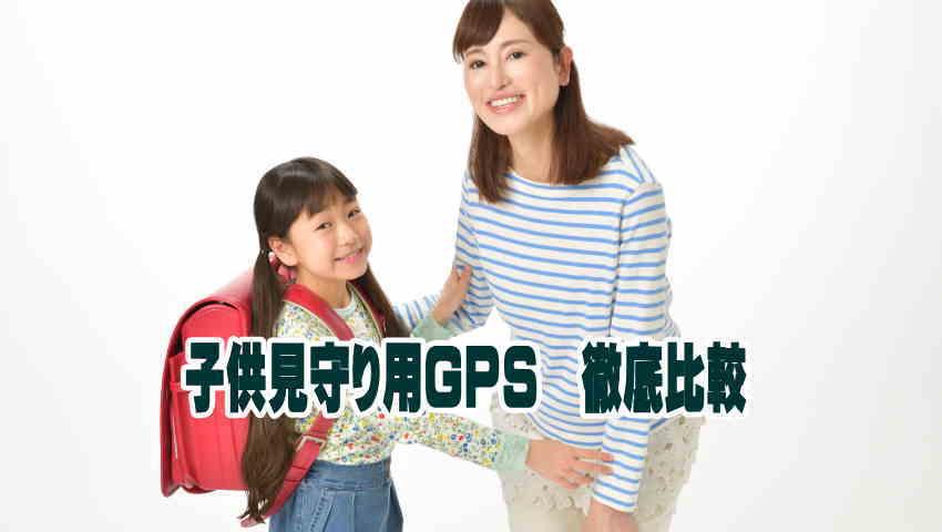 子供の防犯・見守り用GPS各社を徹底比較