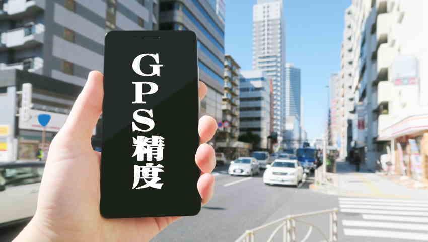 ソラノメ GPS精度