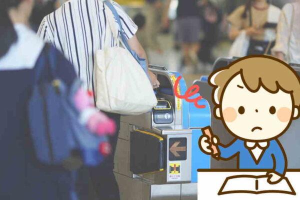 子供の塾や習い事の交通費節約でお得なのは定期券or回数券orスイカ?
