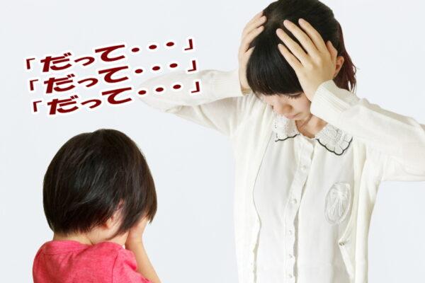 「だって」と言い訳ばかりする子供にイライラする前に親も叱り方を見直そう